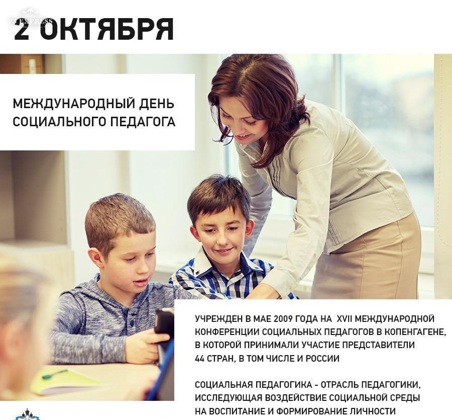 с днем соц педагога открытка основных